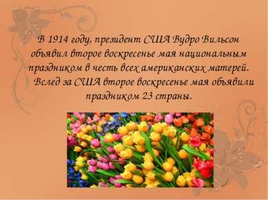В 1914 году, президент США Вудро Вильсон объявил второе воскресенье мая нацио...