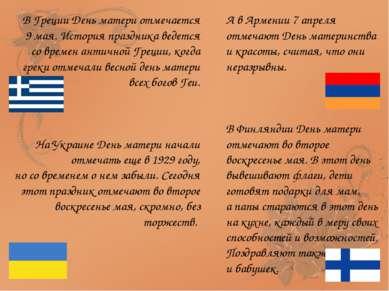 В Греции День матери отмечается 9мая. История праздника ведется со времен ан...