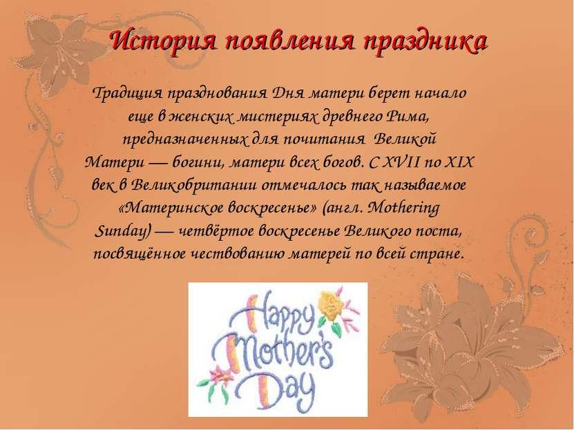 История появления праздника Традиция празднования Дня матери берет начало еще...