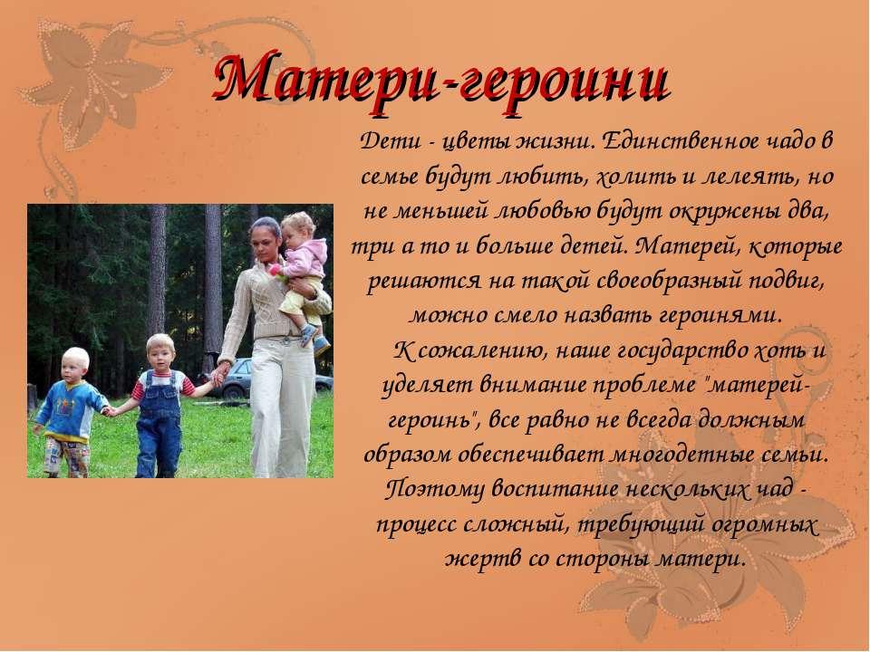 Матери-героини Дети - цветы жизни. Единственное чадо в семье будут любить, хо...