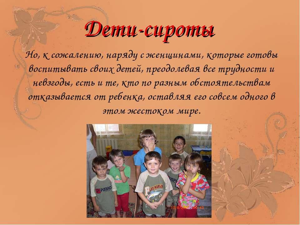 Дети-сироты Но, к сожалению, наряду с женщинами, которые готовы воспитывать с...