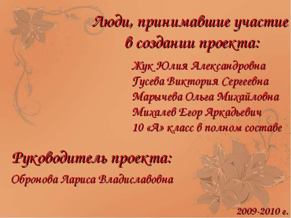 Люди, принимавшие участие в создании проекта: Жук Юлия Александровна Гусева В...