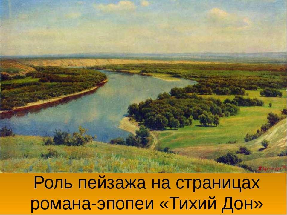 Роль пейзажа на страницах романа-эпопеи «Тихий Дон»