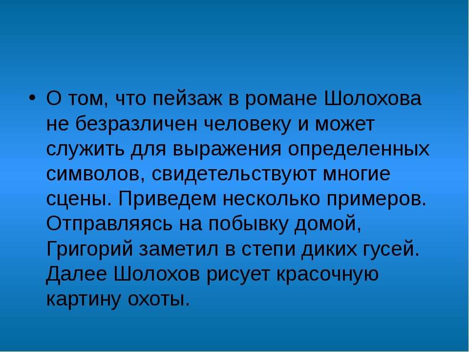 О том, что пейзаж в романе Шолохова не безразличен человеку и может служить д...