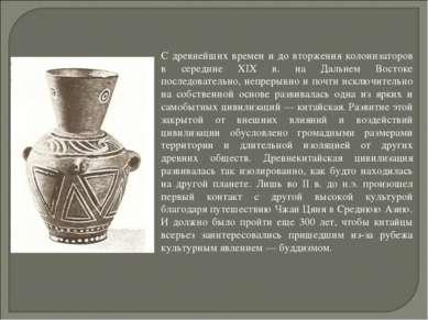 С древнейших времен и до вторжения колонизаторов в середине XIX в. на Дальнем...
