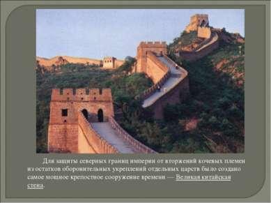 Для защиты северных границ империи от вторжений кочевых пле...