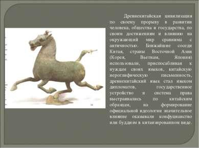 Древнекитайская цивилизация по своему прорыву в развитии человека, о...
