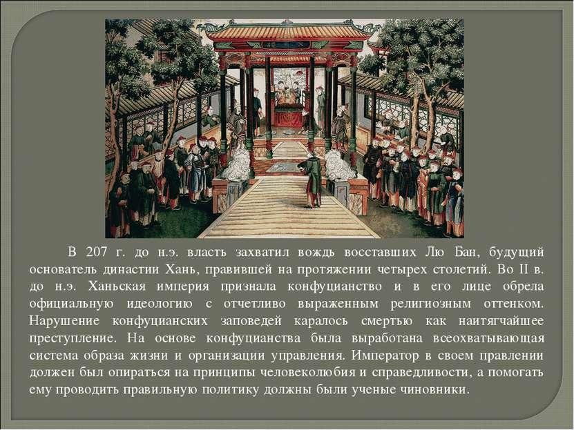 В 207 г. до н.э. власть захватил вождь восставших Лю Бан, будущий ос...