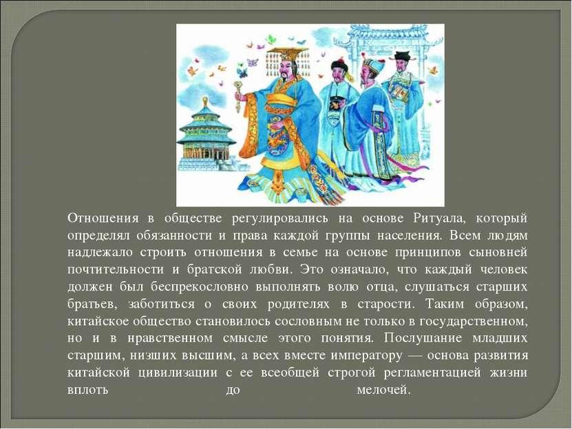 Отношения в обществе регулировались на основе Ритуала, который определял обяз...