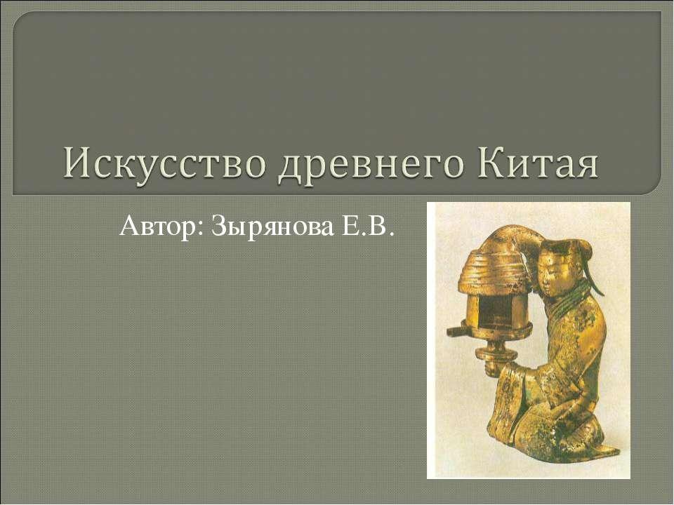 Автор: Зырянова Е.В.