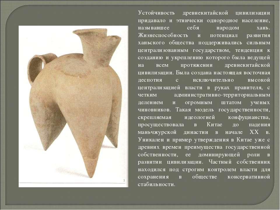 Устойчивость древнекитайской цивилизации придавало и этнически однородное нас...
