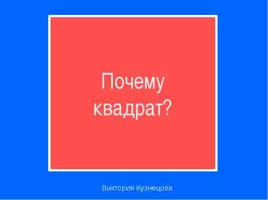 Почему квадрат? Виктория Кузнецова