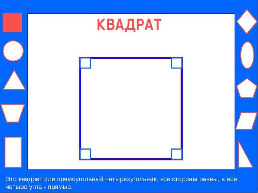 КВАДРАТ Это квадрат или прямоугольный четырехугольник, все стороны равны, а в...