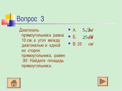 Вопрос 3 Диагональ прямоугольника равна 10 см, а угол между диагональю и одно...