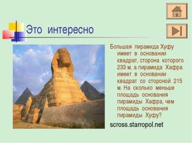 Это интересно Большая пирамида Хуфу имеет в основании квадрат, сторона которо...
