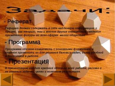 Реферат должен содержать в себе найденную информацию о призме, как теорию, та...