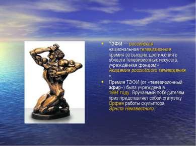 ТЭФИ— российская национальная телевизионная премия за высшие достижения в об...