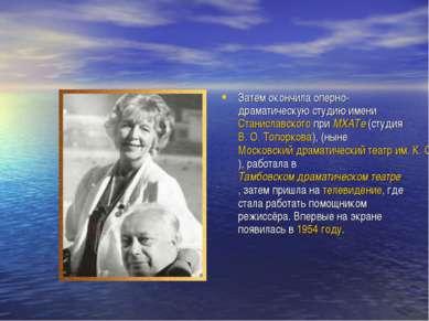 Затем окончила оперно-драматическую студию имени Станиславского при МХАТе (ст...