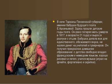 В селе Тарханы Пензенской губернии, имении бабушки будущего поэта Е.Арсеньево...