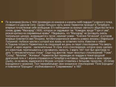 По окончании Школы в 1834 произведен из юнкеров в корнеты лейб-гвардии Гусарс...