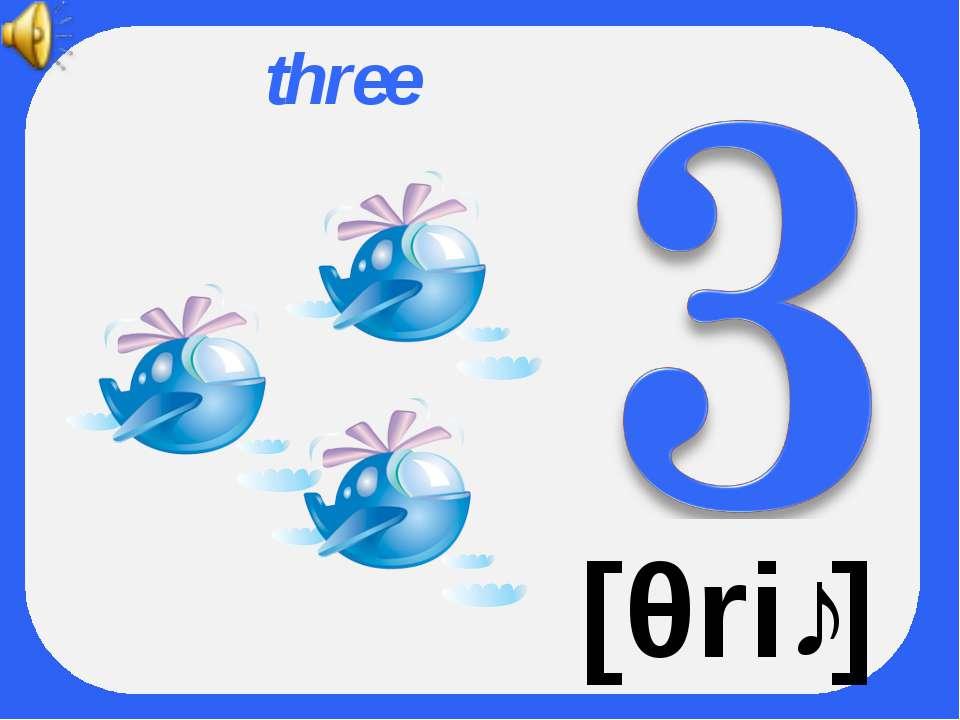 three [θriː]