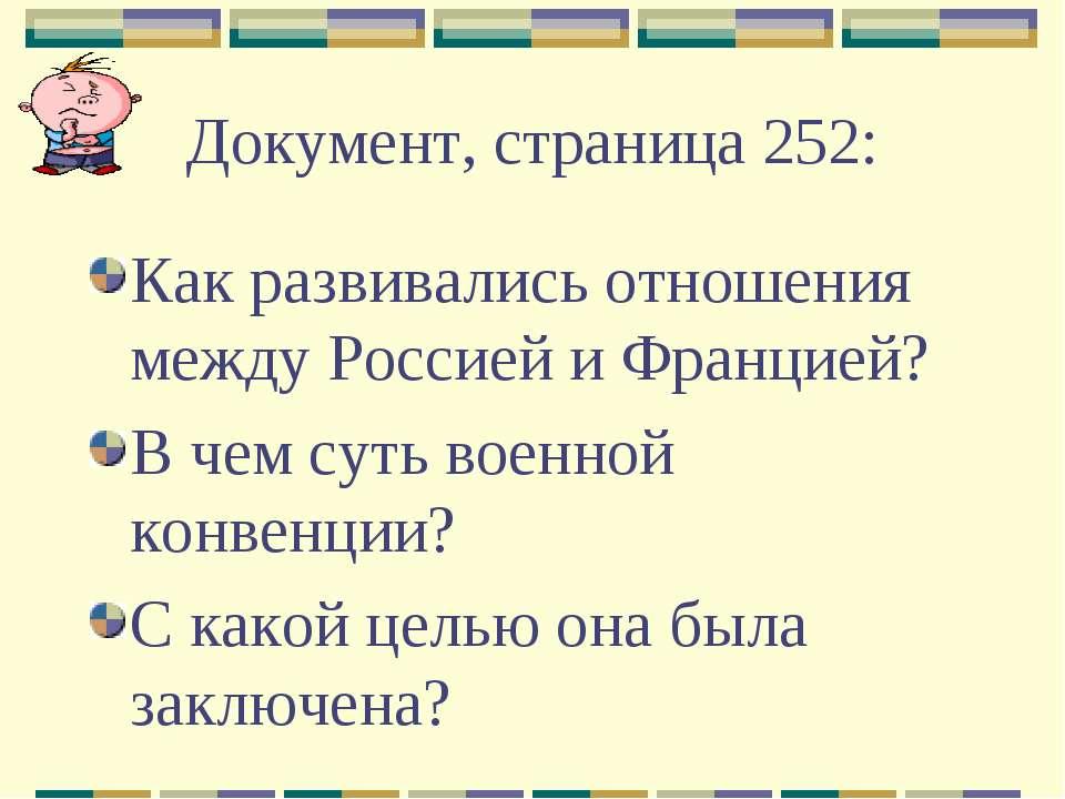 Документ, страница 252: Как развивались отношения между Россией и Францией? В...