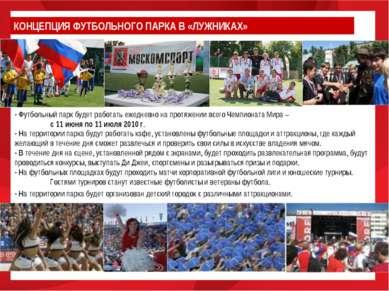 КОНЦЕПЦИЯ ФУТБОЛЬНОГО ПАРКА В «ЛУЖНИКАХ» - Футбольный парк будет работать еже...