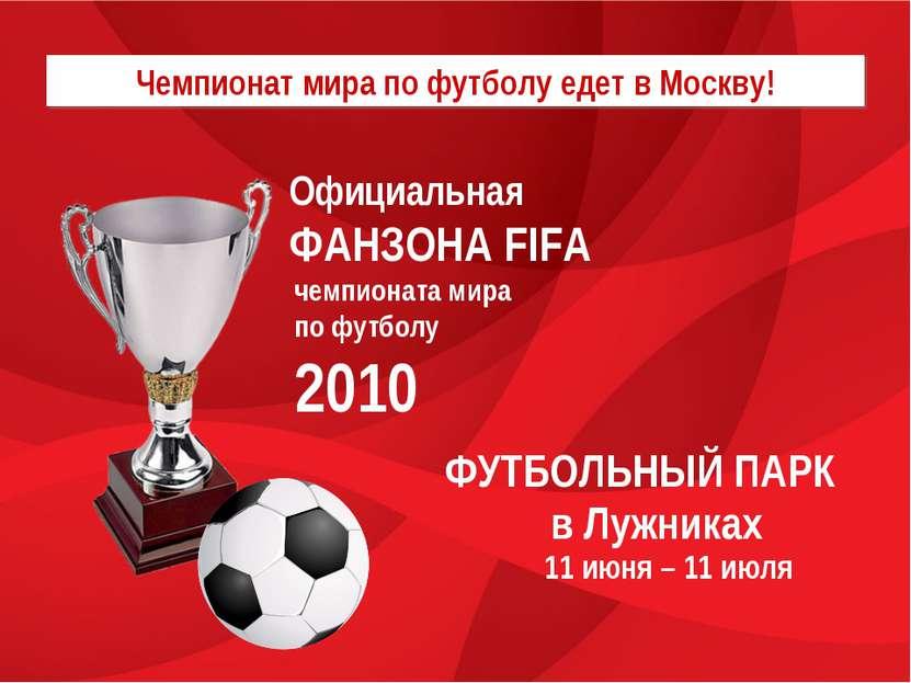 Чемпионат мира по футболу едет в Москву! Официальная ФАНЗОНА FIFA чемпионата ...