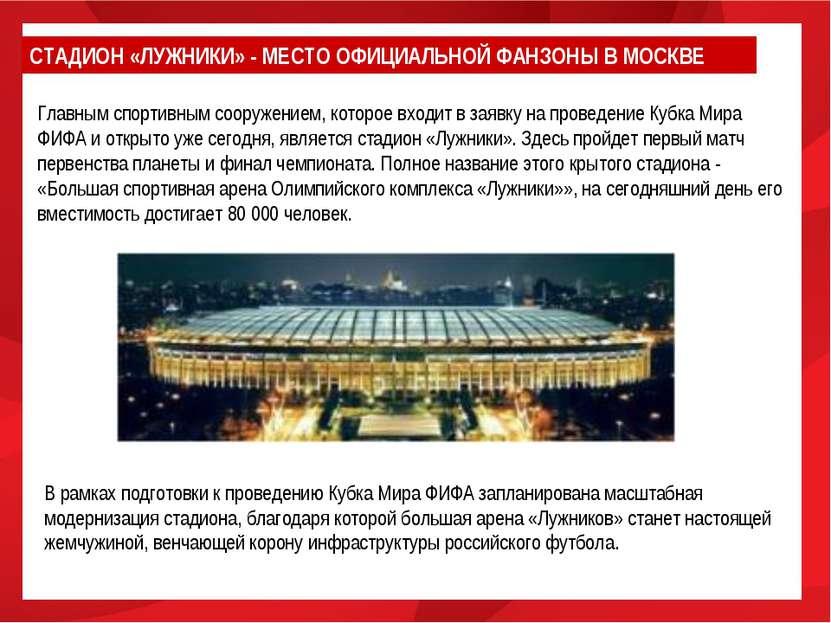 Главным спортивным сооружением, которое входит в заявку на проведение Кубка М...