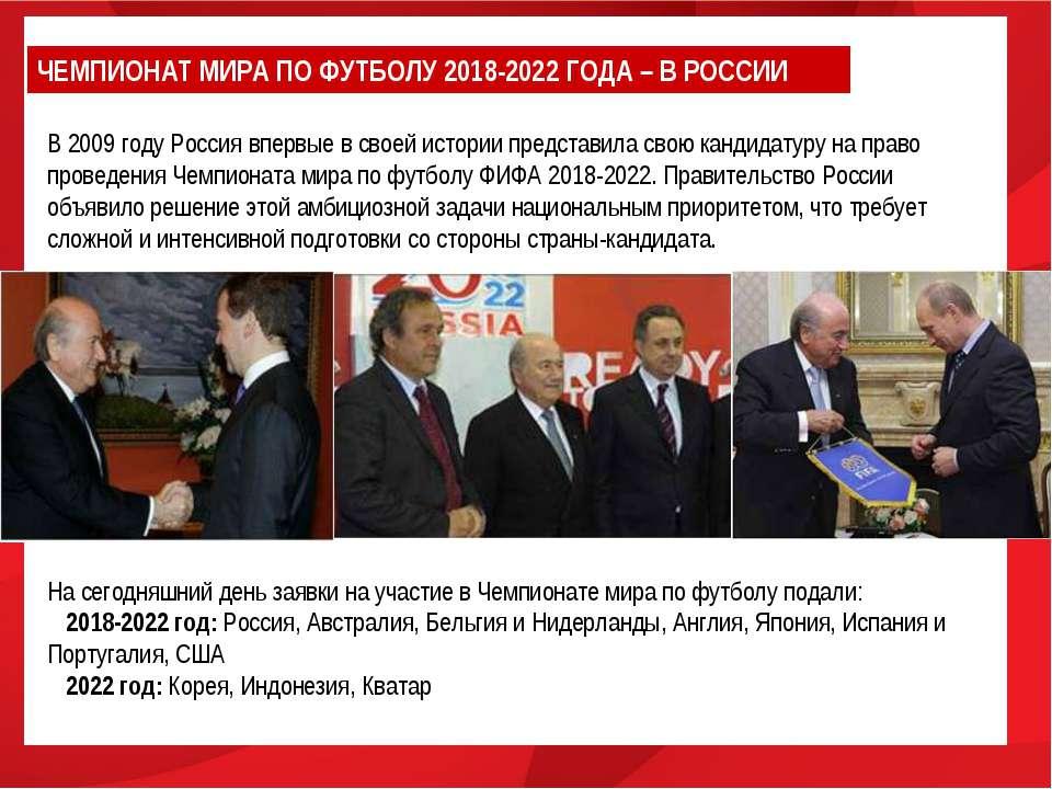 В 2009 году Россия впервые в своей истории представила свою кандидатуру на пр...