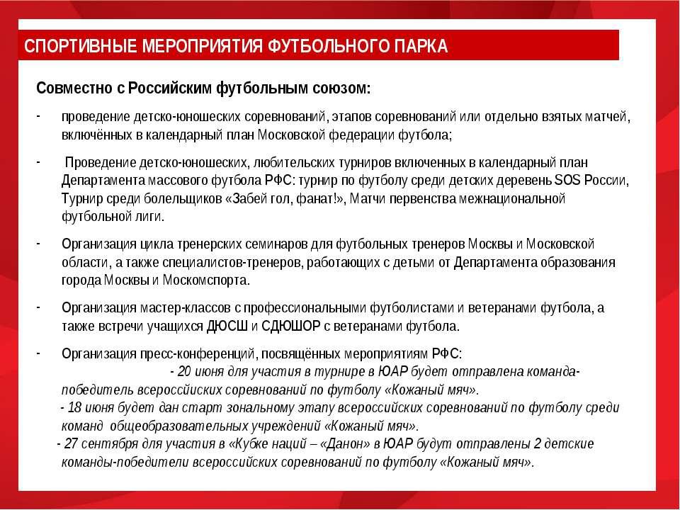 СПОРТИВНЫЕ МЕРОПРИЯТИЯ ФУТБОЛЬНОГО ПАРКА Совместно с Российским футбольным со...