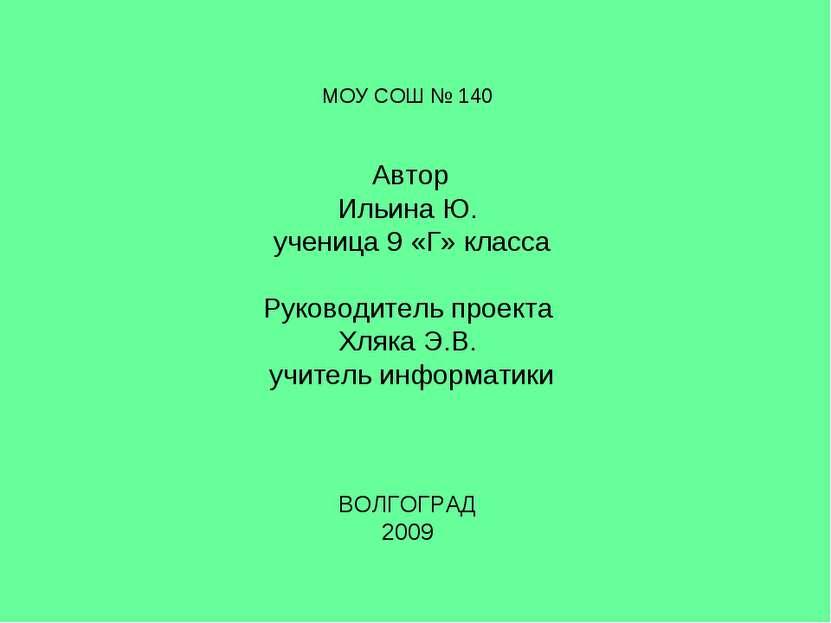 МОУ СОШ № 140 Автор Ильина Ю. ученица 9 «Г» класса Руководитель проекта Хляка...