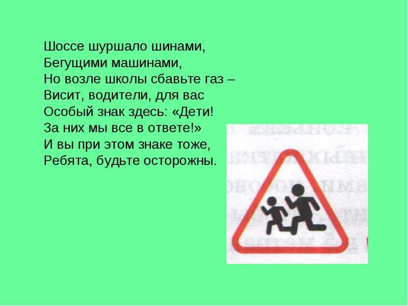 Шоссе шуршало шинами, Бегущими машинами, Но возле школы сбавьте газ – Висит, ...