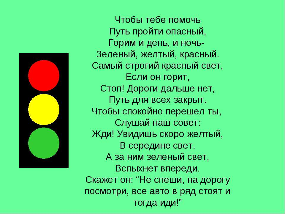 Чтобы тебе помочь Путь пройти опасный, Горим и день, и ночь- Зеленый, желтый,...