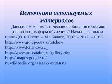 Источники используемых материалов Давыдов В.В. Теоретические обобщения в сост...