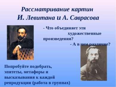 Рассматривание картин И. Левитана и А. Саврасова - Что объединяет эти художес...