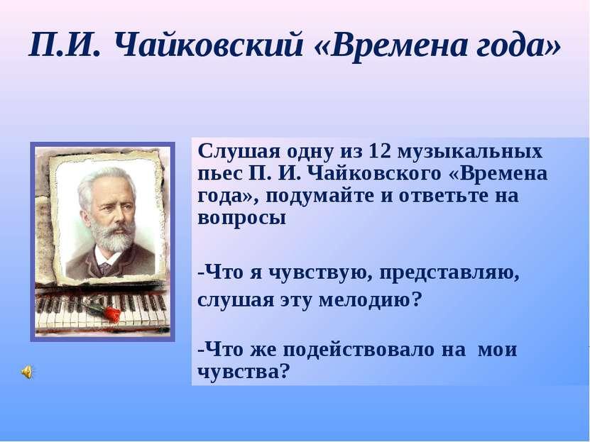 Слушая одну из 12 музыкальных пьес П. И. Чайковского «Времена года», подумайт...