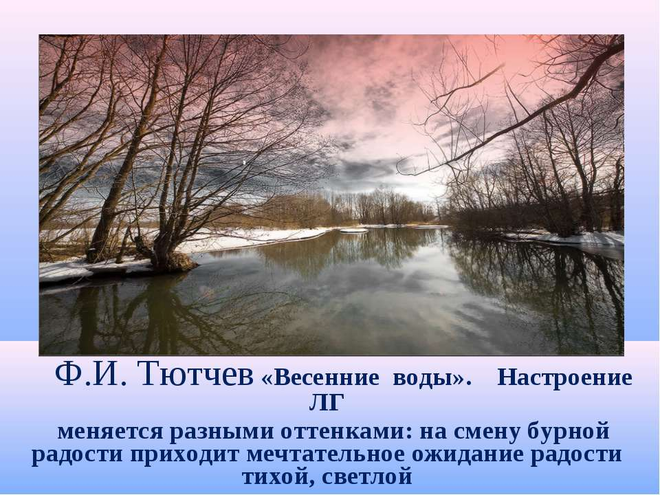 Ф.И. Тютчев «Весенние воды». Настроение ЛГ меняется разными оттенками: на сме...