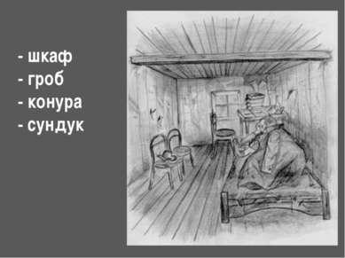 - шкаф - гроб - конура - сундук