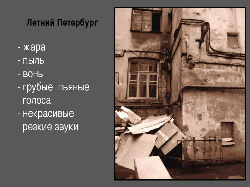 Летний Петербург - жара - пыль - вонь - грубые пьяные голоса - некрасивые рез...