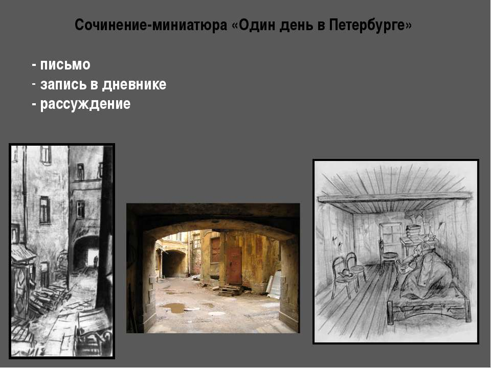Сочинение-миниатюра «Один день в Петербурге» - письмо запись в дневнике - рас...