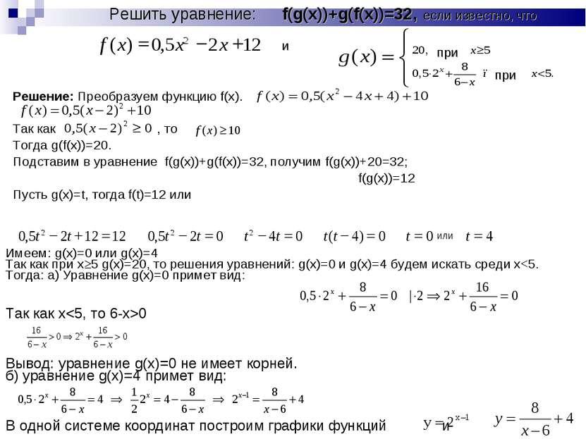 Решить уравнение: f(g(x))+g(f(x))=32, если известно, что и Решение: Преобразу...