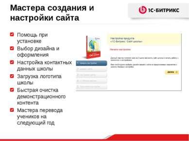 Помощь при установке Выбор дизайна и оформления Настройка контактных данных ш...