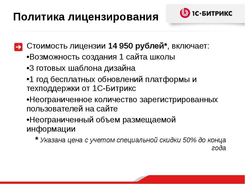 Стоимость лицензии 14 950 рублей*, включает: Возможность создания 1 сайта шко...
