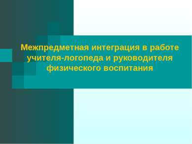 Межпредметная интеграция в работе учителя-логопеда и руководителя физического...