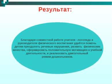 Результат: Благодаря совместной работе учителя –логопеда и руководителя физич...