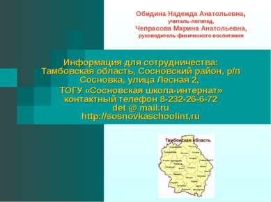 Информация для сотрудничества: Тамбовская область, Сосновский район, р/п Сосн...