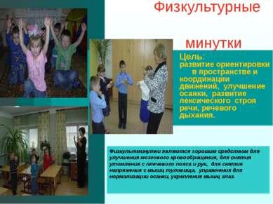 Физкультурные минутки Цель: развитие ориентировки в пространстве и координаци...
