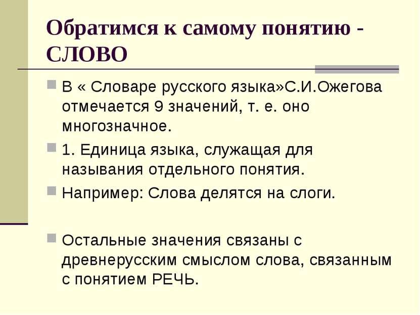 Обратимся к самому понятию - СЛОВО В « Словаре русского языка»С.И.Ожегова отм...