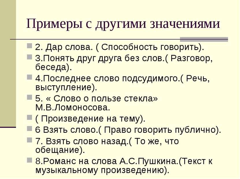 Примеры с другими значениями 2. Дар слова. ( Способность говорить). 3.Понять ...